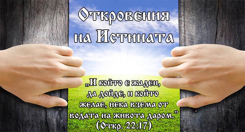 Цяла книга: Откровения на Истината