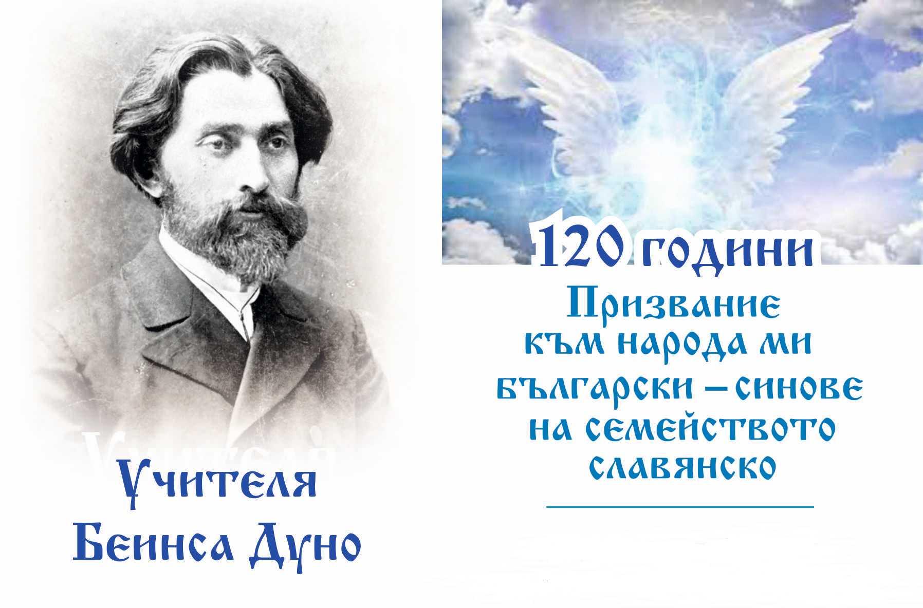 """120-години """"Призвание към народа ми български – синове на семейството славянско"""""""