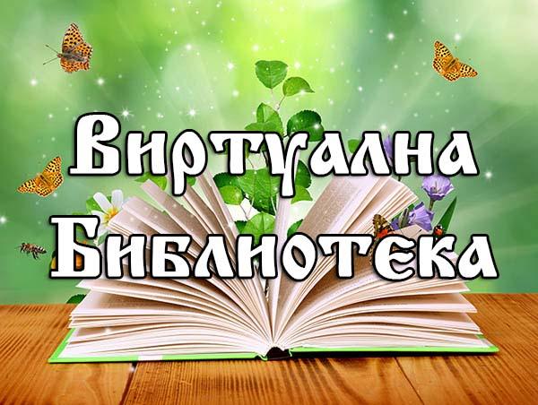 Виртуална Библиотека