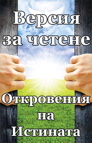 Откровения на Истината – текстова версия