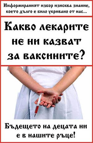 Какво лекарите не ни казват за ваксините?