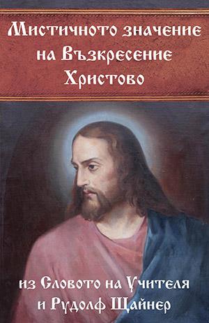 Мистичното значение на Възкресение Христово
