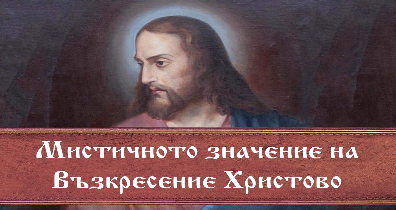 Цяла книга: Мистичното значение на Възкресение Христово
