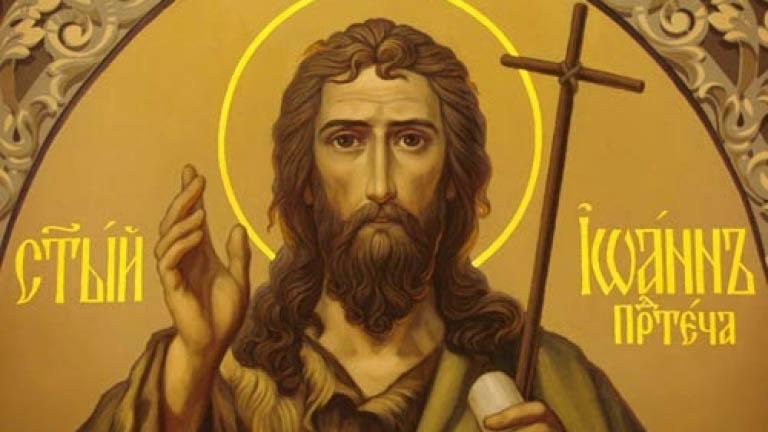 Мисията на Йоан Кръстител (първа част)