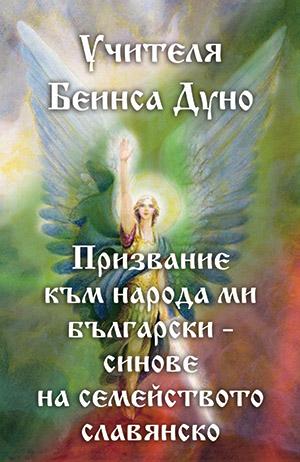 Призвание към народа ми български – Юбилейно издание (120 години)