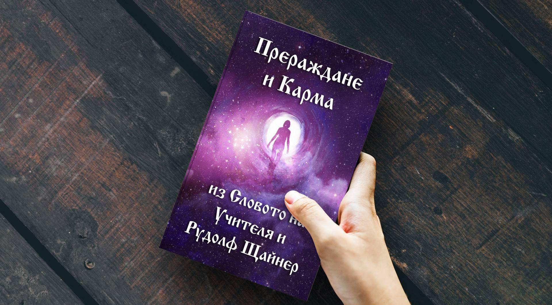 Цяла книга: Прераждане и Карма