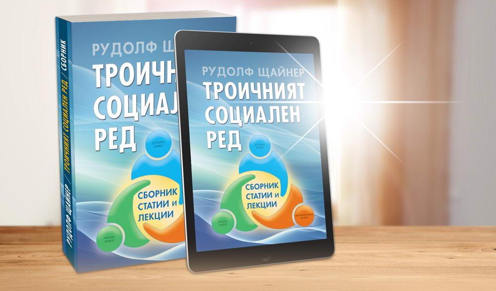 """Цяла книга: """"Троичният социален ред"""" – Рудолф Щайнер"""