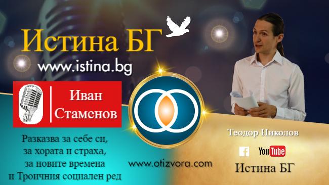 """Иван Стаменов (Стопанинът на """"От Извора"""") гостува на """"Истина БГ"""""""