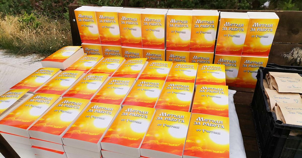 Цяла книга: Методи за работа в Школата на Учителя