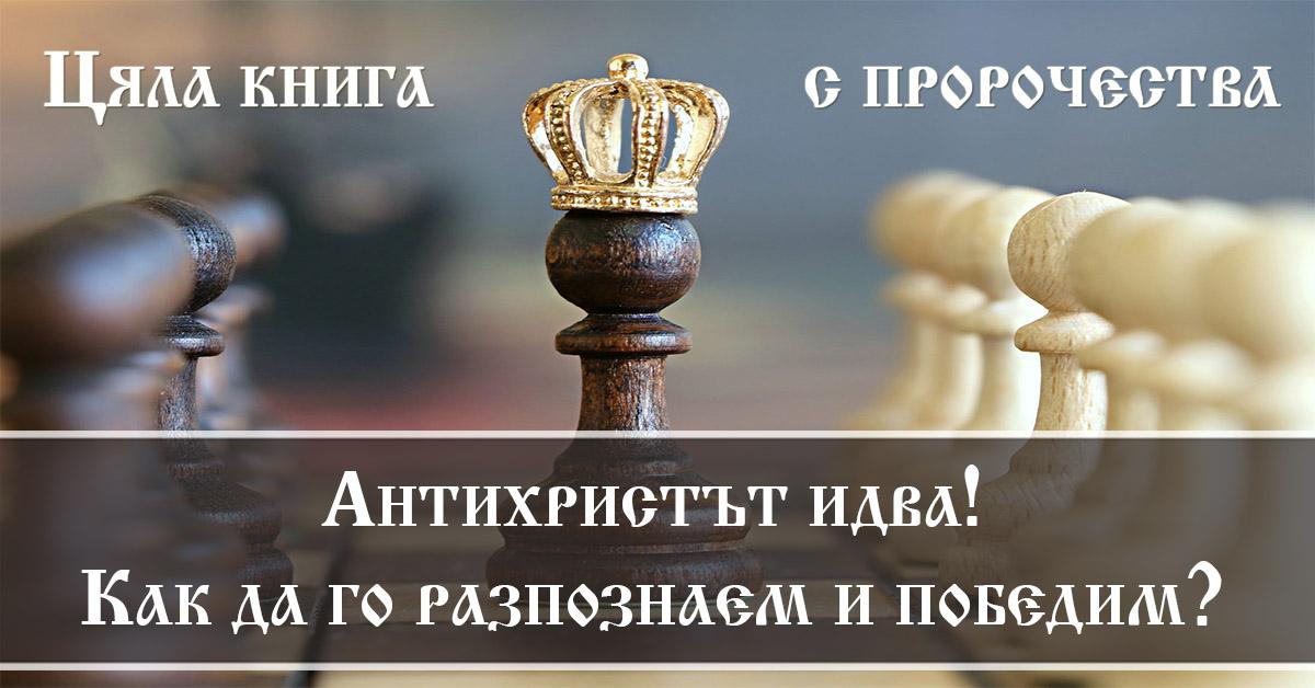 Цяла книга: Антихристът идва! Как да го разпознаем и победим?